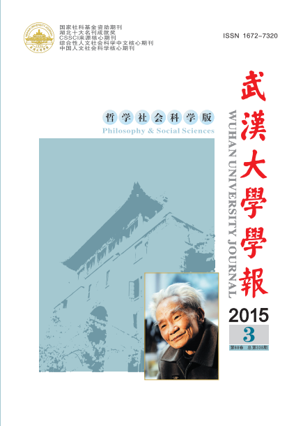 Wuhan University Journal (Philosophy and Social Sciences